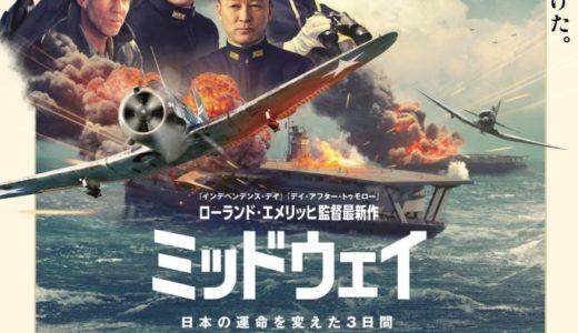 『ミッドウェイ』予告編&新ポスタービジュアルリリース!迫力の場面写真も公開!