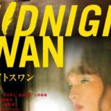 『ミッドナイトスワン』ポスタービジュアル&新場面写真解禁!最も儚い愛の物語