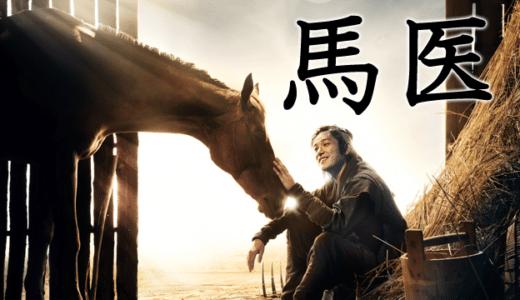 『馬医』動画フル無料視聴!チョ・スンウ主演!馬の医者から王様の医者へ転身した男の波乱万丈な生き様を見る