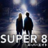 SUPER8/スーパーエイト