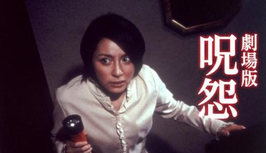 『呪怨 劇場版』動画配信フル無料視聴!奥菜恵、伊東美咲のホラー挑戦作!パワーアップした恐怖映像を見る
