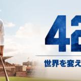 42 〜世界を変えた男〜