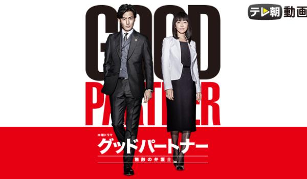 『グッドパートナー 無敵の弁護士』