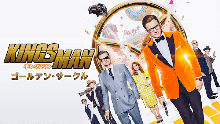 『キングスマン:ゴールデン・サークル』あらすじ・ネタバレ感想!豪華キャストでワクワクの続編!