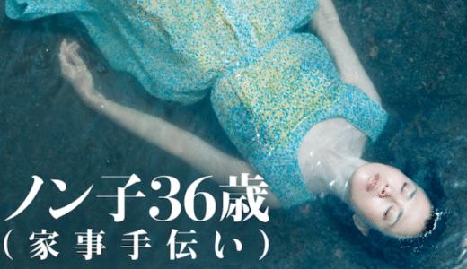 『ノン子36歳(家事手伝い)』あらすじ・ネタバレ感想!坂井真紀×星野源のR-15指定作品