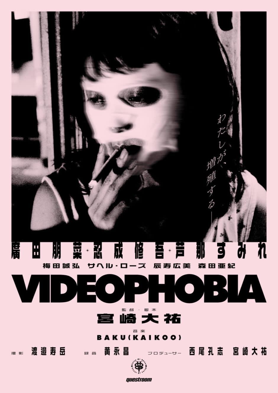 『VIDEOPHOVIA』
