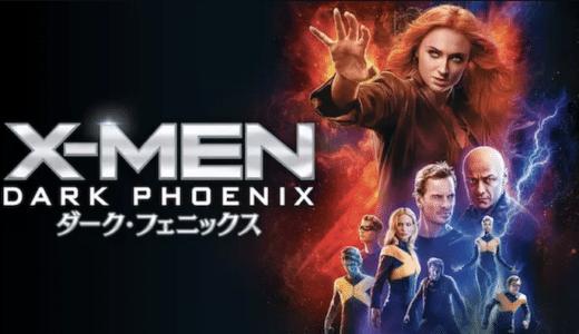 『X-MEN:ダーク・フェニックス』動画フル無料視聴!20世紀フォックス映画が手掛けた『X-MEN』の完結編を見る