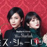 『ミス・シャーロック』動画フル無料視聴!ドラマ1話から配信でイッキ見!