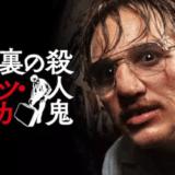 『屋根裏の殺人鬼 フリッツ・ホンカ』動画フル無料視聴!