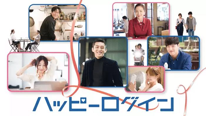 『ハッピーログイン』動画フル無料視聴