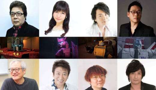 『トランスフォーマー』Netflixオリジナルアニメシリーズ日本版キャスト解禁!最強チーム結成!