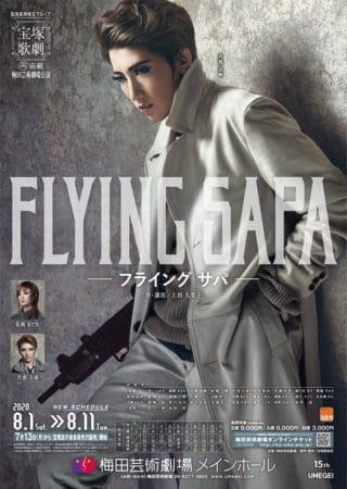 『FLYING SAPA -フライング サパ-』