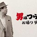 『男はつらいよ お帰り 寅さん』動画フル無料視聴!