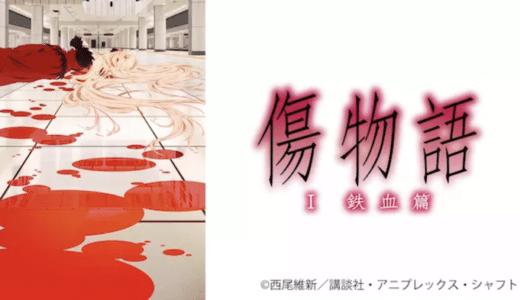『傷物語<Ⅰ鉄血篇>』動画フル無料視聴!『化物語』の前日譚!<物語>シリーズ初の劇場版を見る