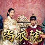 『尚衣院 -サンイウォン-』動画フル無料視聴!