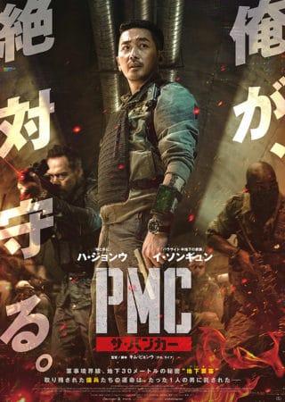 『PMC:ザ・バンカー』