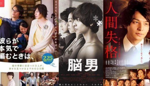 生田斗真出演映画おすすめ7選!コミカルからシリアスまでこなすイケメン実力派俳優!