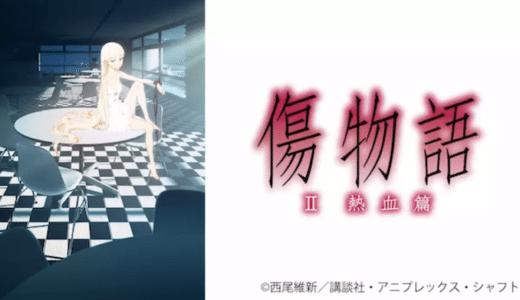 『傷物語<Ⅱ熱血篇>』動画フル無料視聴!阿良々木暦が挑む怪異との壮絶な戦いを見る