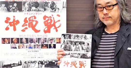 『ドキュメンタリー沖縄戦 知られざる悲しみの記憶』
