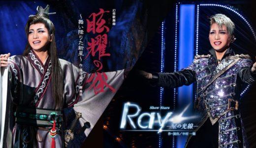 宝塚歌劇団・星組『眩耀の谷』『Ray』配信・公演・キャスト情報まとめ!
