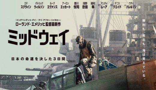 『ミッドウェイ』あらすじ・感想!伝説の海戦を映画化!日米の視点で勝因・敗因を描く!
