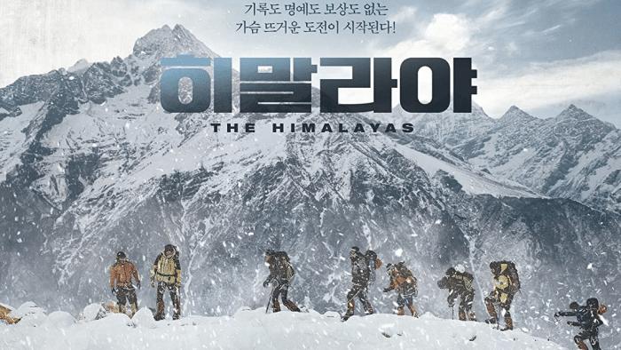 『ヒマラヤ〜地上8,000メートルの絆〜』あらすじ・ネタバレ感想!実在の登山家の命がけの登頂を描く