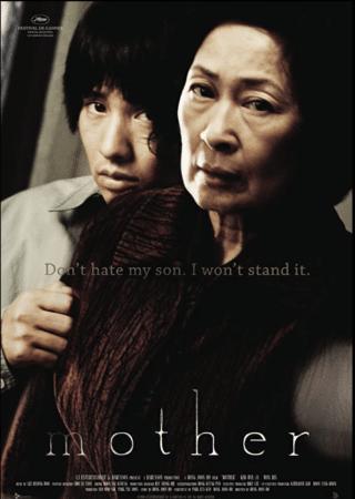 『母なる証明』