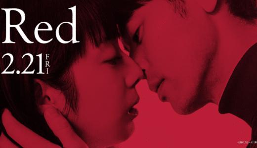 『Red』あらすじ・ネタバレ感想!原作とは結末が違う?夏帆と妻夫木聡の濡れ場も話題のラブストーリー