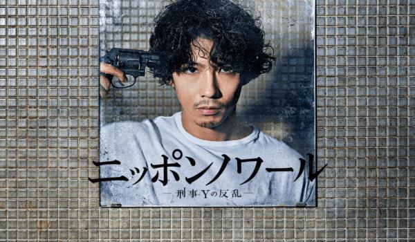 『ニッポンノワール~刑事Yの反乱~』