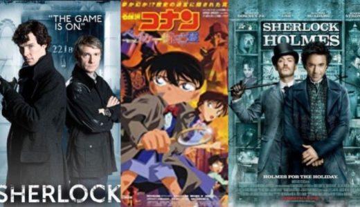 シャーロック・ホームズを題材にした映画・ドラマ・アニメおすすめ5選!コナン・ドイルの原作との関連性も解説!