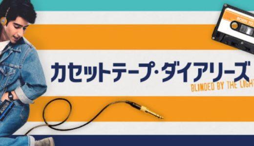 『カセットテープ・ダイアリーズ』あらすじ・ネタバレ感想!音楽と言葉の力を知る傑作!