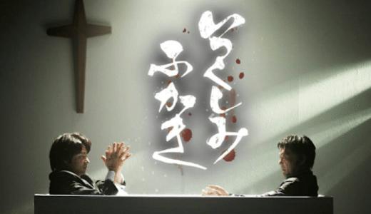 『いつくしみふかき』あらすじ・ネタバレ感想!渡辺いっけい初主演映画!複雑な父子の物語