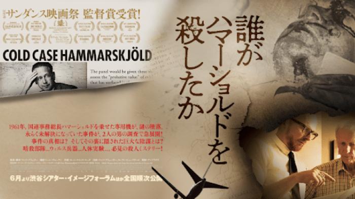 『誰がハマーショルドを殺したか』あらすじ・ネタバレ感想!元国連事務総長ハマーショルドの死の真相