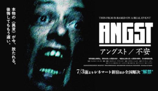 『アングスト/不安』あらすじ・ネタバレ感想!狂気の殺人鬼の実話を映画化!