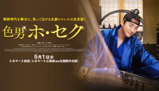『色男ホ・セク』あらすじ・ネタバレ感想! ジュノ主演!身分差を超えた美しい純愛ラブストーリー