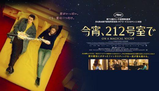 『今宵、212号室で』あらすじ・ネタバレ感想!女子必見のお洒落な大人のファンタジー映画
