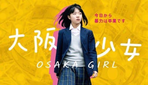 『大阪少女』あらすじ・感想!大阪西成区を舞台にした少女の成長を描く映画
