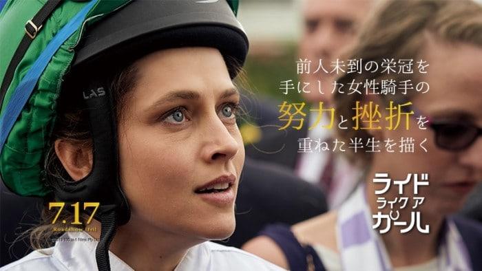 『ライド・ライク・ア・ガール』あらすじ・ネタバレ感想!メルボルンカップを制した女性騎手の実話