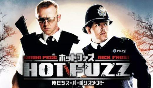 『ホット・ファズ』あらすじ・ネタバレ感想!エドガー・ライトのアクションコメディ!