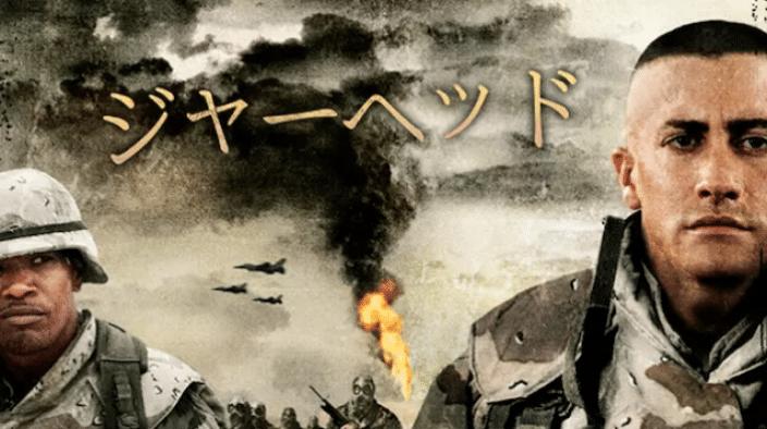 『ジャーヘッド』あらすじ・ネタバレ感想!ジェイク・ギレンホール主演!爆発だけが戦争映画じゃない