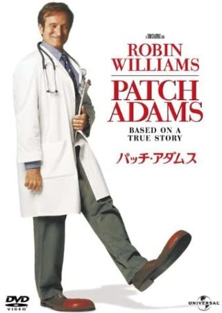 パッチ・アダムス