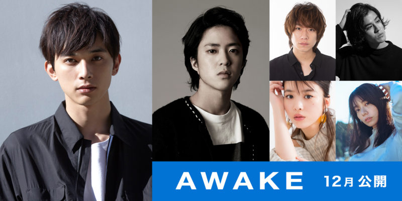 吉沢亮主演映画『AWAKE』公開決定リリース!棋士VSコンピュータの対局のオリジナルストーリー