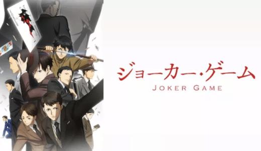 『ジョーカー・ゲーム』動画配信フル無料視聴!アニメ1話から配信でイッキ見!昭和の時代を駆け抜けたスパイの戦いを見る