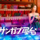 『サンガプ屋台』あらすじ・感想!Netflix限定、ウェブ漫画原作のほっこりファンタジードラマ