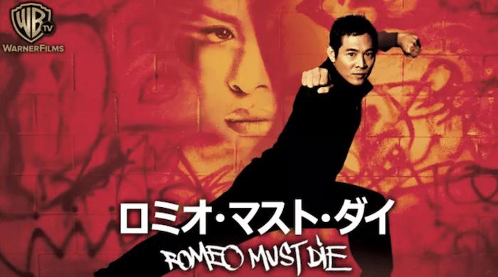 ロミオ・マスト・ダイ