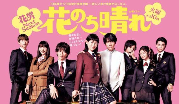 『花のち晴れ〜花男 Next Season〜』