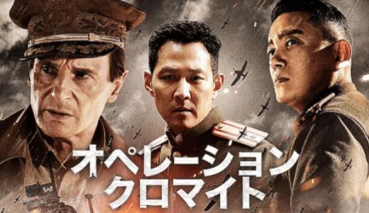 『オペレーション・クロマイト』あらすじ・ネタバレ感想!「仁川上陸作戦」の実話を描いた戦争映画