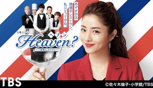 『Heaven?~ご苦楽レストラン~』見逃し動画配信フル無料視聴!ドラマ1話から配信でイッキ見する