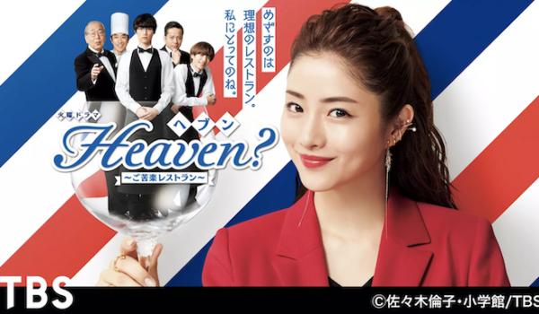Heaven?~ご苦楽レストラン~