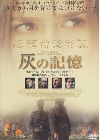 『灰の記憶』